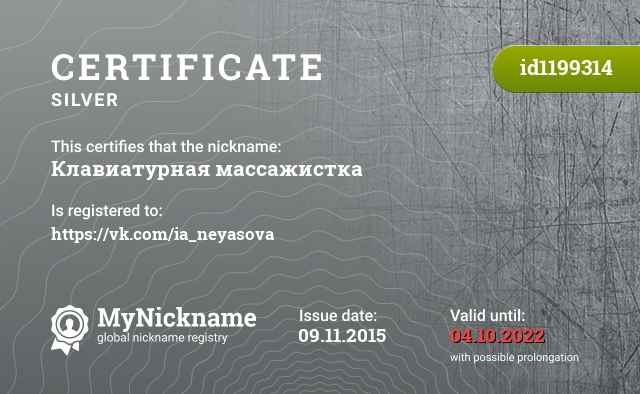 Certificate for nickname Клавиатурная массажистка is registered to: https://vk.com/ia_neyasova