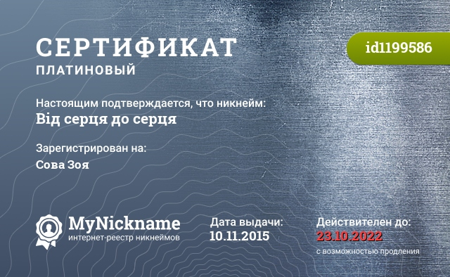 Сертификат на никнейм Від серця до серця, зарегистрирован на Сова Зоя