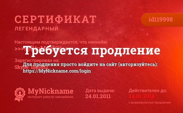 Сертификат на никнейм >>>!@[}{uMu {]@!<<<, зарегистрирован на Skype: ilja5552