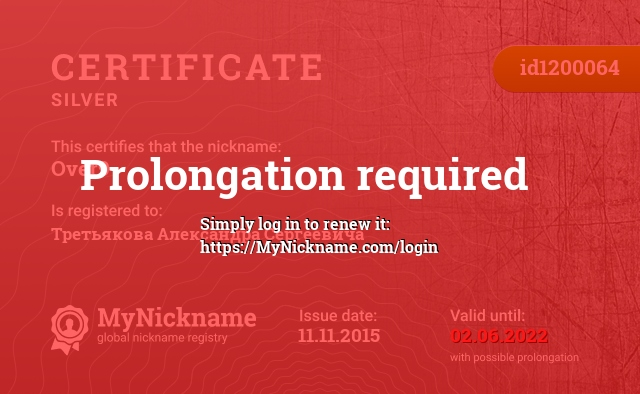 Certificate for nickname Over9 is registered to: Третьякова Александра Сергеевича