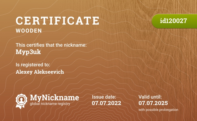 Certificate for nickname Myp3uk is registered to: https://vk.com/myp3uk159