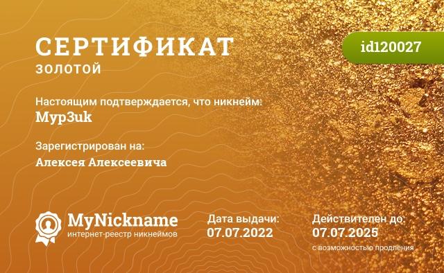 Certificate for nickname Myp3uk is registered to: https://vk.com/myp3uk159
