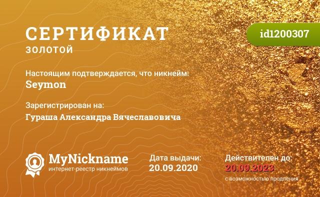 Сертификат на никнейм Seymon, зарегистрирован на Гураша Александра Вячеславовича