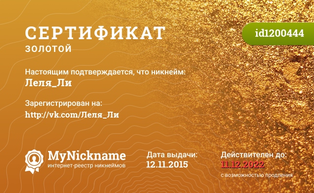Certificate for nickname Леля_Ли is registered to: http://vk.com/Леля_Ли