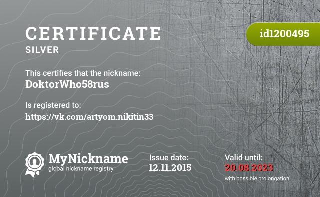 Certificate for nickname DoktorWho58rus is registered to: https://vk.com/artyom.nikitin33