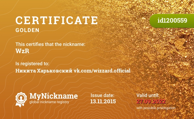 Certificate for nickname WzR is registered to: Никита Харьковский vk.com/wizzard.official