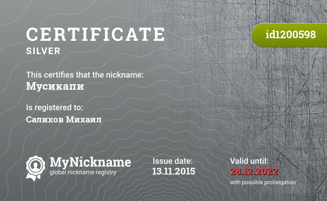 Certificate for nickname Мусикапи is registered to: Салихов Михаил