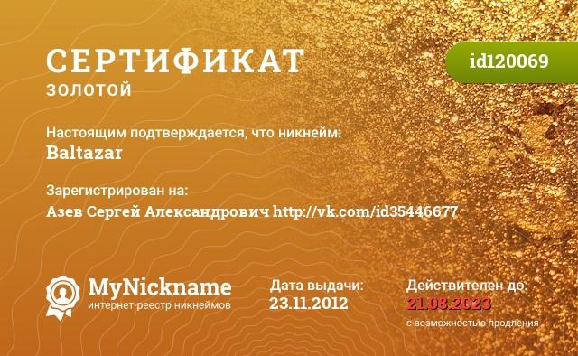 Certificate for nickname Baltazar is registered to: Азев Сергей Александрович http://vk.com/id35446677