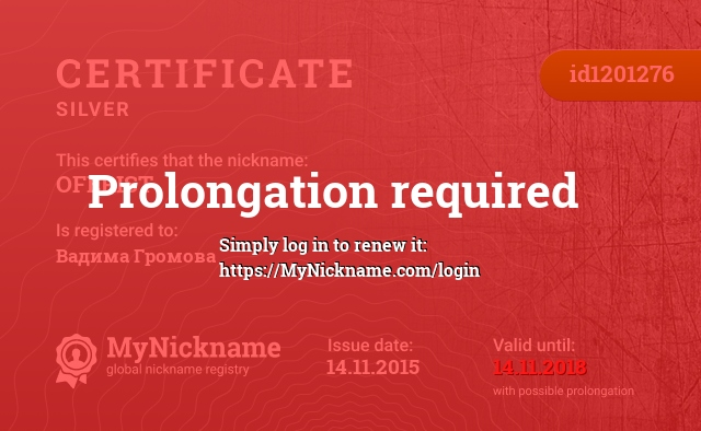 Certificate for nickname OFERIST is registered to: Вадима Громова