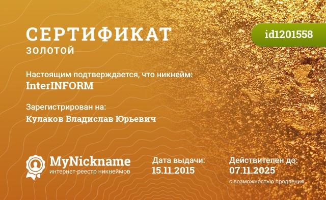Сертификат на никнейм InterINFORM, зарегистрирован на Кулаков Владислав Юрьевич