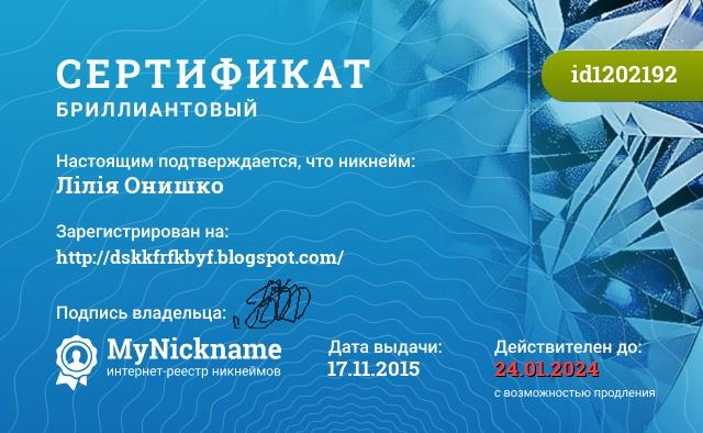 Сертификат на никнейм Лілія Онишко, зарегистрирован на http://dskkfrfkbyf.blogspot.com/