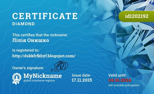 Certificate for nickname Лілія Онишко is registered to: http://dskkfrfkbyf.blogspot.com/
