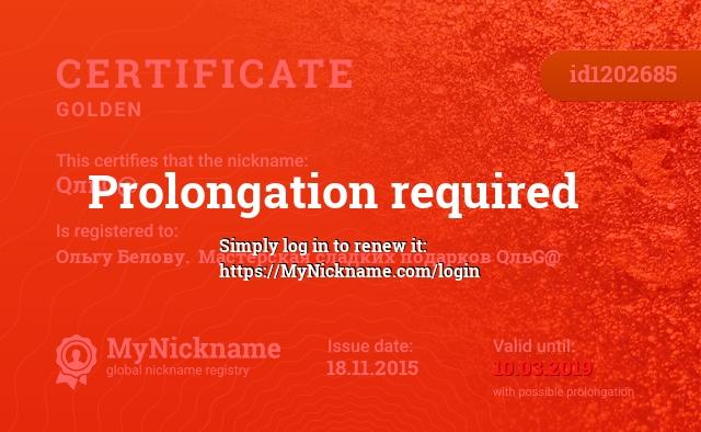 Certificate for nickname QльG@ is registered to: Ольгу Белову.  Мастерская сладких подарков QльG@