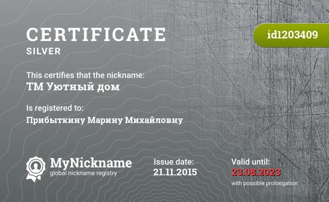Certificate for nickname ТМ Уютный дом is registered to: Прибыткину Марину Михайловну