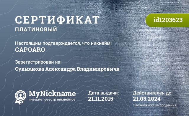 Сертификат на никнейм capoaro, зарегистрирован на Сукманова Александра Владимировича