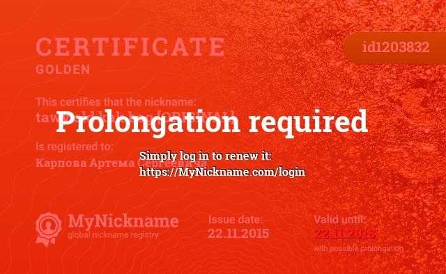 Certificate for nickname tawy old kak bog [ORIGINAL] is registered to: Карпова Артема Сергеевича