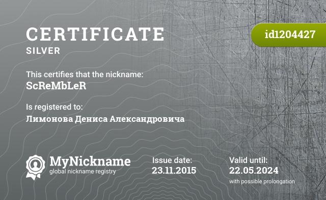 Certificate for nickname ScReMbLeR is registered to: Лимонова Дениса Александровича