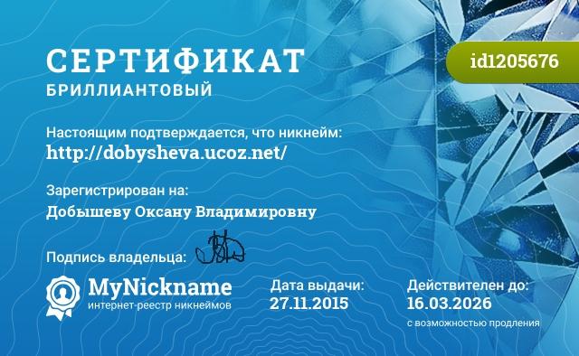 Сертификат на никнейм http://dobysheva.ucoz.net/, зарегистрирован на Добышеву Оксану Владимировну