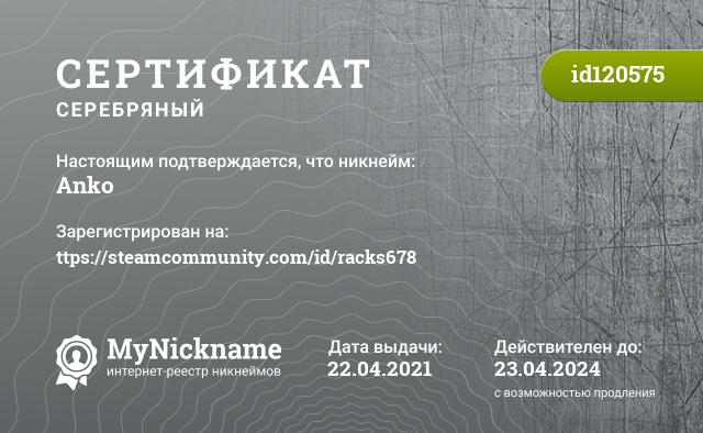 Certificate for nickname Anko is registered to: Anka Di