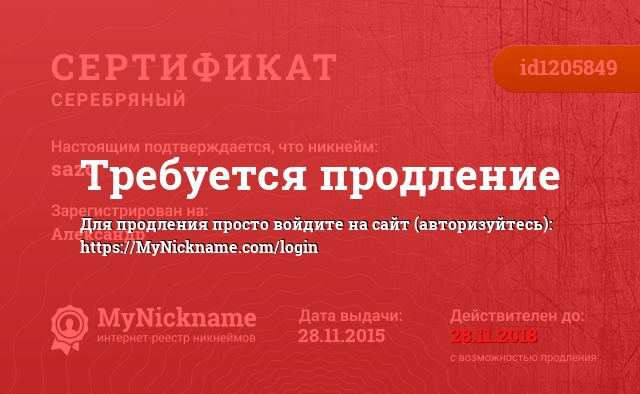 Сертификат на никнейм sazo, зарегистрирован на Александр