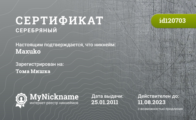 Certificate for nickname Maxuko is registered to: Тома Мишка