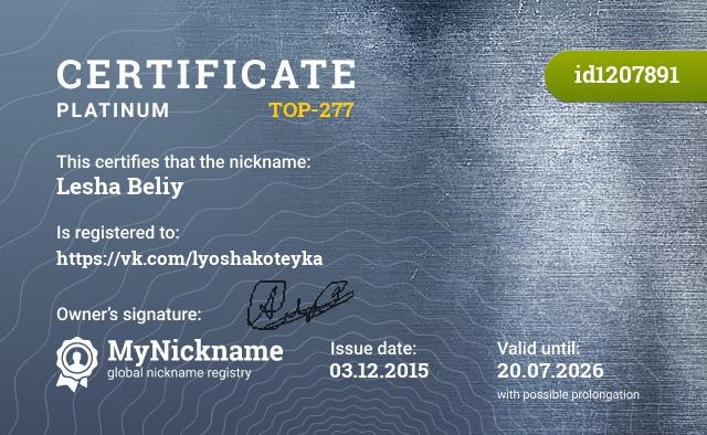 Certificate for nickname Lesha Beliy is registered to: https://vk.com/leshabelenkiylisik