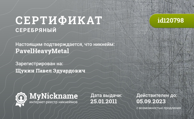 Certificate for nickname PavelHeavyMetal is registered to: Щукин Павел Эдуардович