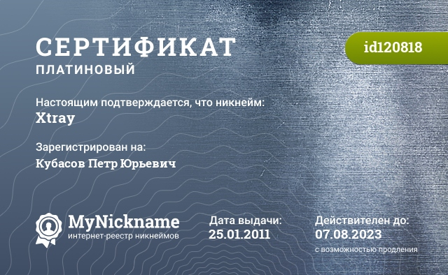 Certificate for nickname Xtray is registered to: Кубасов Петр Юрьевич