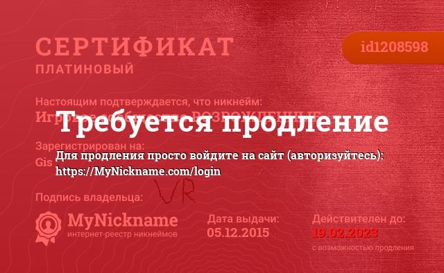 Сертификат на никнейм Игровое сообщество ВОЗРОЖДЕННЫЕ, зарегистрирован на Gis