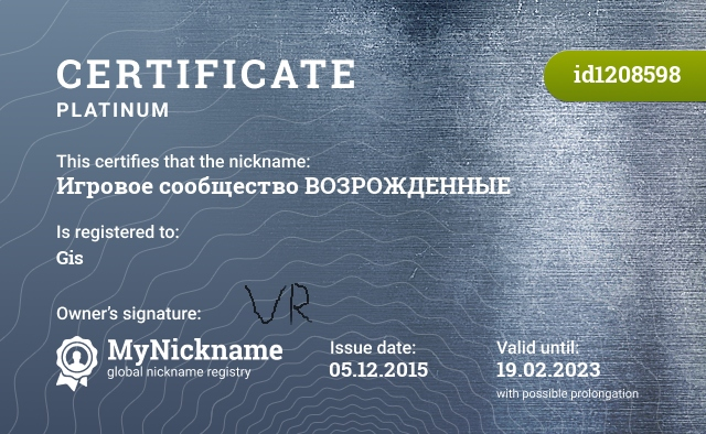 Certificate for nickname Игровое сообщество ВОЗРОЖДЕННЫЕ is registered to: Gis