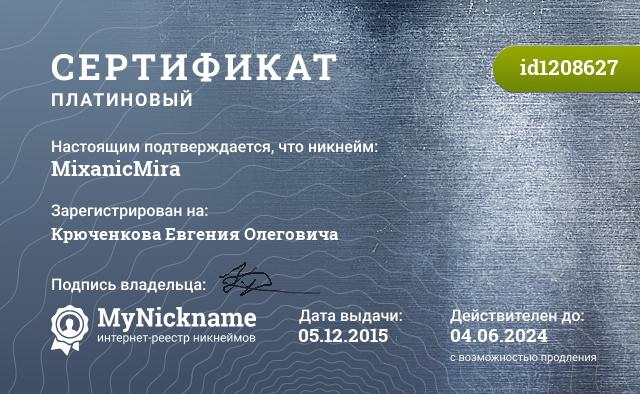 Сертификат на никнейм MixanicMira, зарегистрирован на Крюченкова Евгения Олеговича