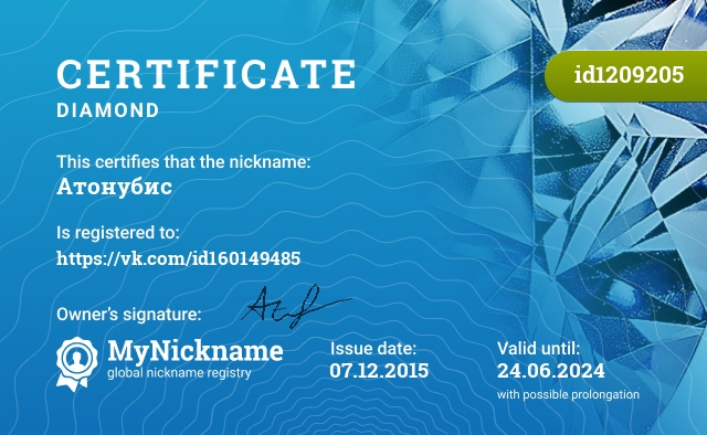 Certificate for nickname Атонубис is registered to: https://vk.com/id160149485