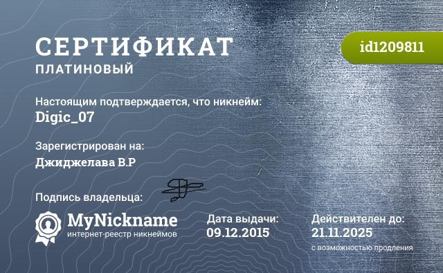 Сертификат на никнейм Digic_07, зарегистрирован на Д.Р. Владислава