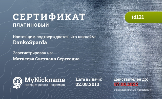 Сертификат на никнейм DankoSparda, зарегистрирован на Матвеева Светлана Сергеевна