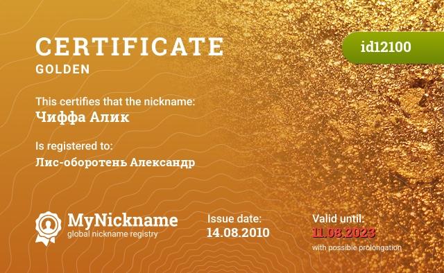 Certificate for nickname Чиффа Алик is registered to: Лис-оборотень Александр