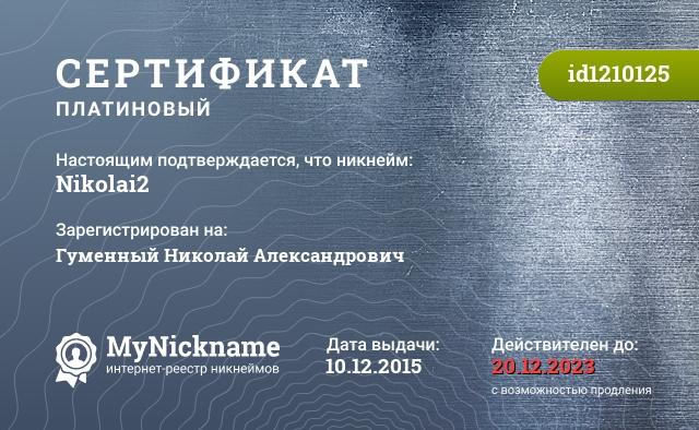 Сертификат на никнейм Nikolai2, зарегистрирован на Гуменный Николай Александрович