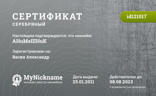 Certificate for nickname AHuMeIIIHuK is registered to: Васин Александр