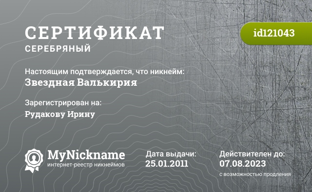 Certificate for nickname Звездная Валькирия is registered to: Рудакову Ирину