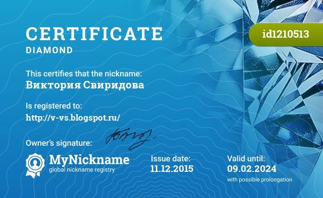 Certificate for nickname Виктория Свиридова is registered to: http://v-vs.blogspot.ru/
