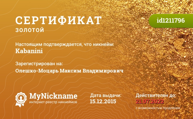 Сертификат на никнейм Kabanini, зарегистрирован на Олешко-Моцарь Максим Владимирович
