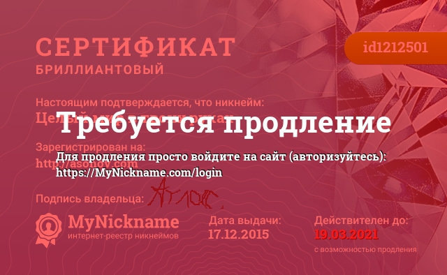 Сертификат на никнейм Целый мир в твоих руках, зарегистрирован на http://asonov.com