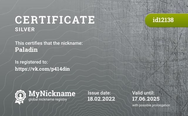 Certificate for nickname Paladin is registered to: Bortnovskiy Oleg