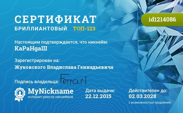 Сертификат на никнейм KaPaHgaIII, зарегистрирован на Жуковского Владислава Геннадьевича