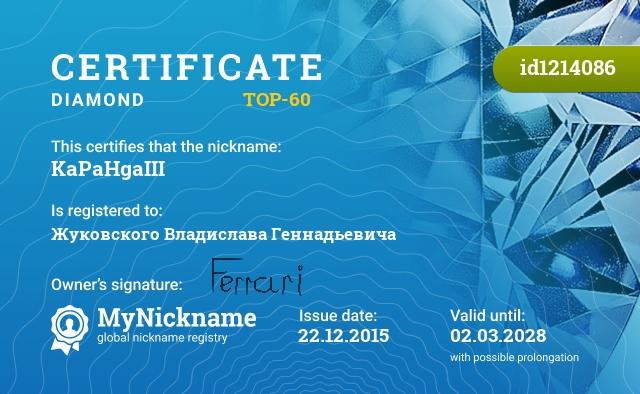 Certificate for nickname KaPaHgaIII is registered to: Жуковского Владислава Геннадьевича