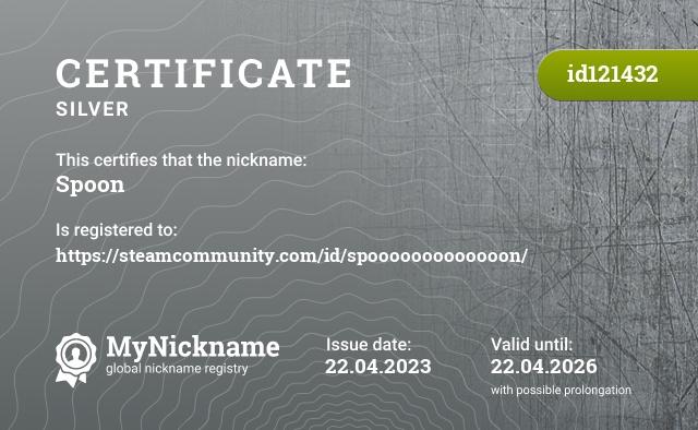 Certificate for nickname Spoon is registered to: Дмитрия Алексеевича