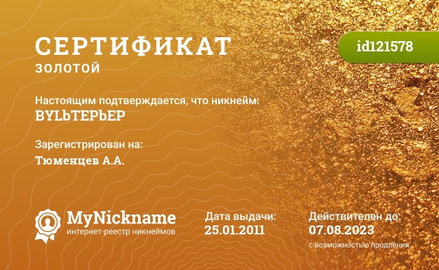 Certificate for nickname BYLbTEPbEP is registered to: Тюменцев А.А.
