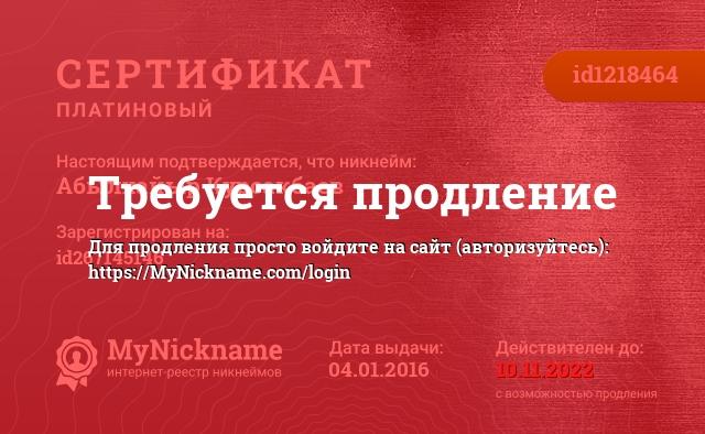 Сертификат на никнейм Абылхайыр Курсакбаев, зарегистрирован на id267145146