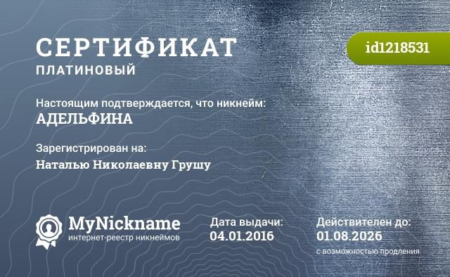 Сертификат на никнейм АДЕЛЬФИНА, зарегистрирован на Наталью Николаевну Грушу