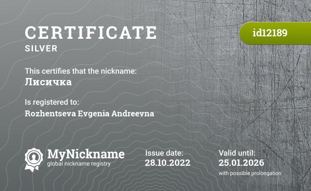 Certificate for nickname Лисичка is registered to: Катерина Денисова
