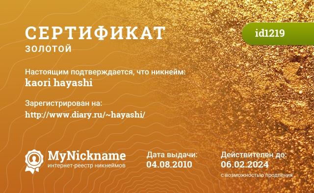 Certificate for nickname kaori hayashi is registered to: http://www.diary.ru/~hayashi/